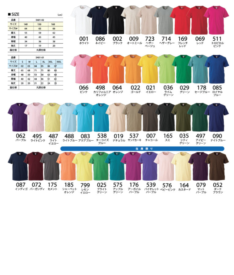 5401 Colors t-shirt Printing