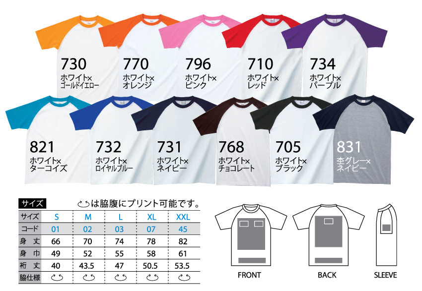 T-shirt Printing in Japan 137-RSS