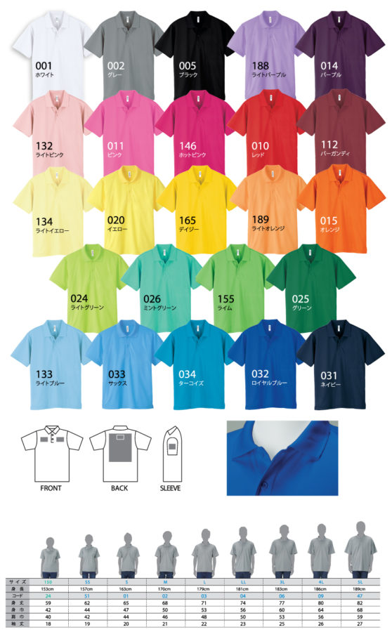 t-shirt printing in Japan Sports polo colors