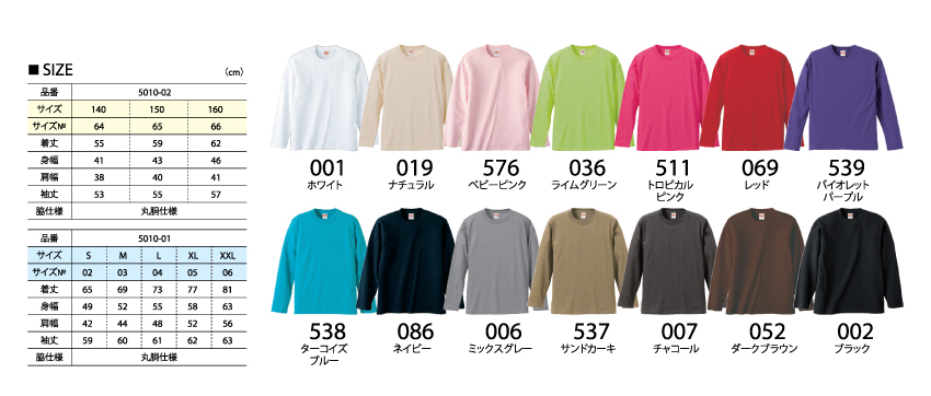 Long Sleeve t-shirts for printing