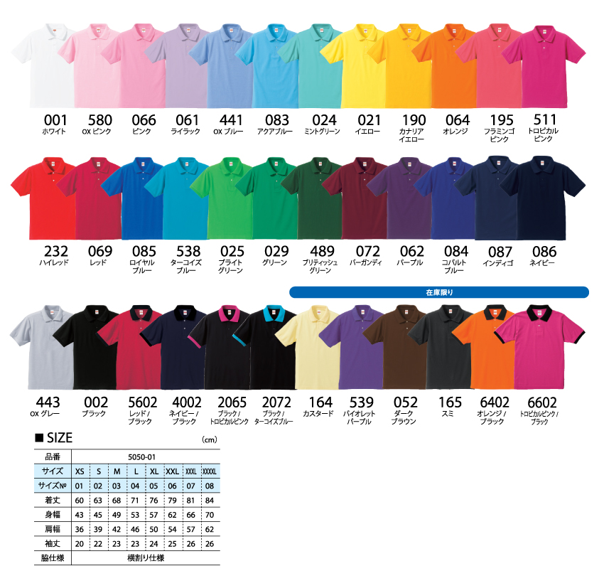 5050 Polo shirt for printing